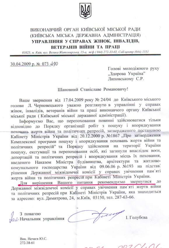 ответ Черновецкого